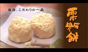 弁天堂栗粉餅