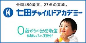 七田スポンサー